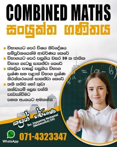 Combined Maths Class