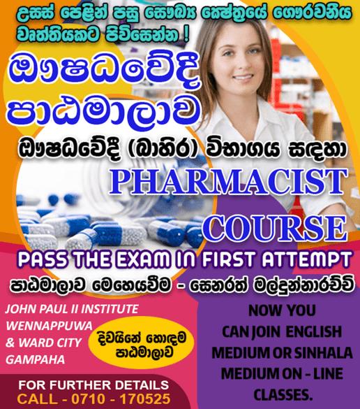 Pharmacy Class